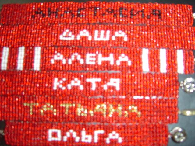 схемы плетения фенечек с именами.